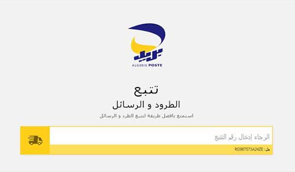 بريد الجزائر تطلق خدمة  و الرسائل داخل الجزائر