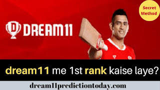 dream11 tips and tricks in Hindi | dream11 me 1st rank kaise laye | Dream11 Prediction Today