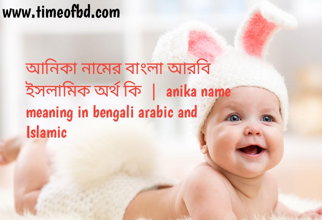 আনিকা নামের অর্থ কী, আনিকা নামের বাংলা অর্থ কি, আনিকা নামের ইসলামিক অর্থ কি, anika name meaning in bengali
