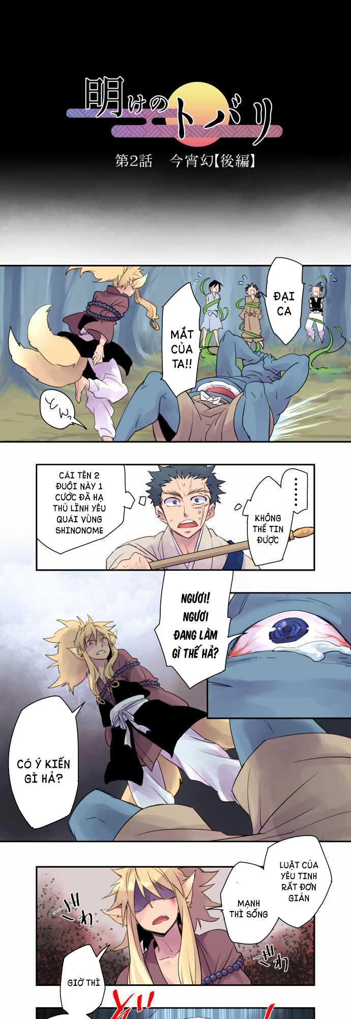 Ake no Tobari - Chương 2 - Pic 3