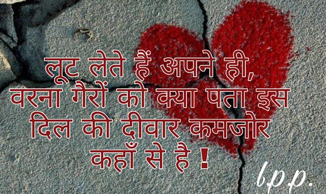 sad shayari image hd, sad shayari image hd