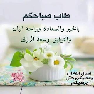 طاب صباحكم بالخير والسعادة وراحة البال والتوفيق