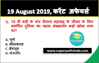 Daily Current Affairs Quiz 19 August 2019 in Hindi