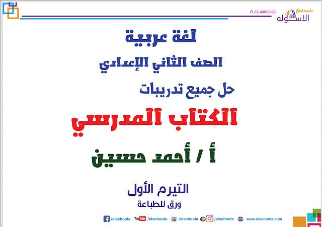 مراجعة نهائية لغة العربية للصف الثانى الإعدادى الترم الأول 2021 الاسكولة