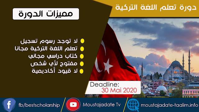 يقدم معهد يونس إمري الآن دورة مجانية لتعلم اللغة التركية 2020