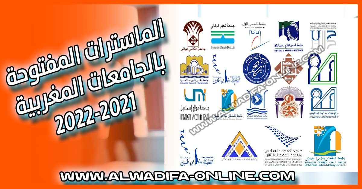 جميع الماسترات المفتوحة بالجامعات المغربية 2021-2022