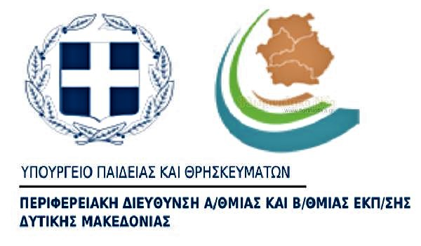 Αναβάθμιση Εκπαιδευτικού εξοπλισμού σε Σχολικές Μονάδες και Εξοπλισμού σε Δομές Εκπαίδευσης της Περιφέρειας Δυτικής Μακεδονίας