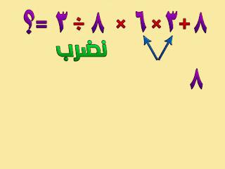 درس رياضيات,الاولوية في العمليات الحسابية 8