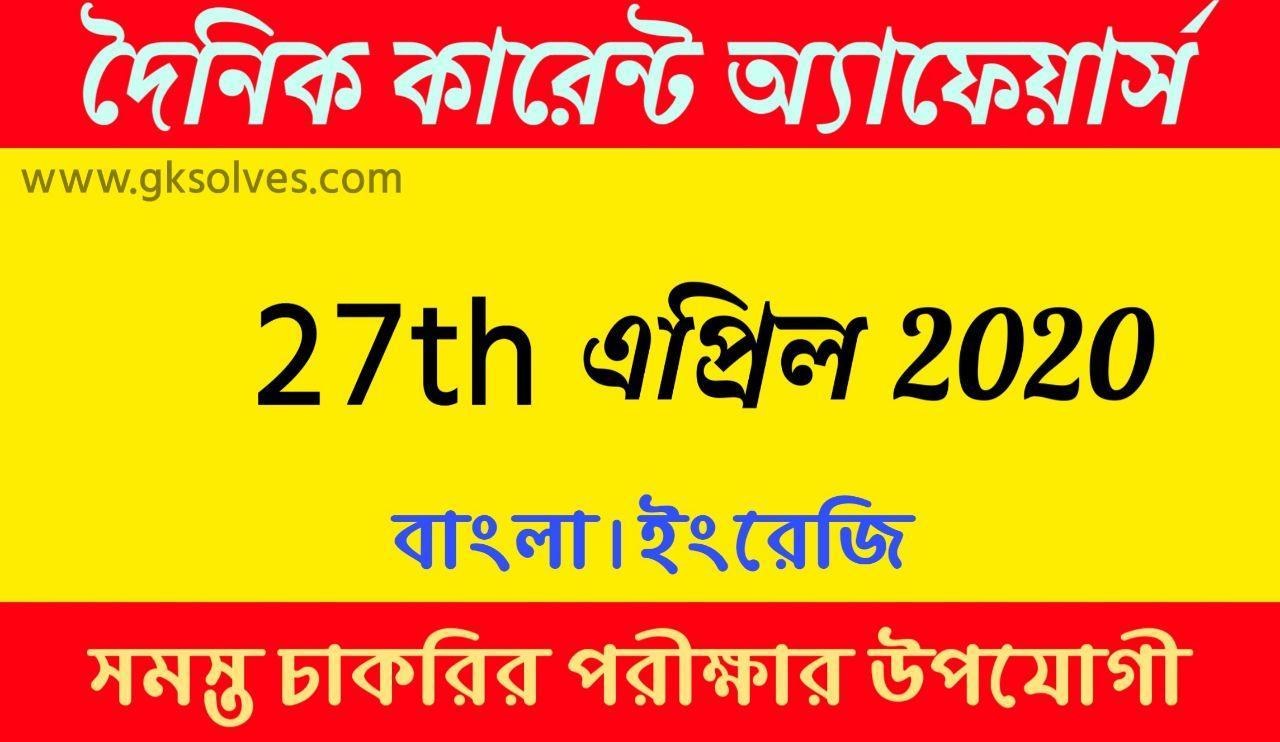 Latest Bengali Current Affairs