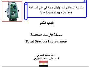 محطة الارصاد المتكامله Total Station Instrument pdf