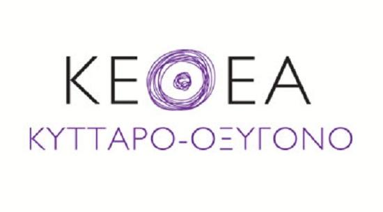 6 θέσεις εργασίας στο ΚΕΘΕΑ με έδρα το Ναύπλιο