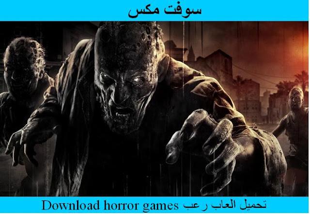 تحميل العاب رعب للكمبيوتر و الاندرويد برابط مباشر Download horror games
