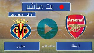 بث مباشر مباراة ارسنال ضد فياريال اليوم مباشرة 6/5/2021 الشوط الاول الآن