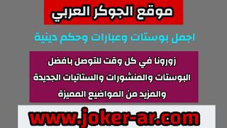 اجمل بوستات وعبارات وحكم دينيه 2021 - الجوكر العربي