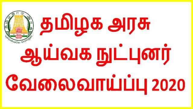 தமிழக அரசு ஆய்வக நுட்புனர் வேலைவாய்ப்பு 2020