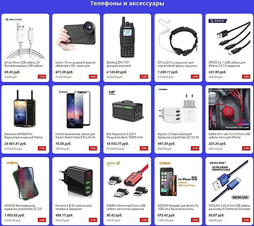Телефоны и аксессуары