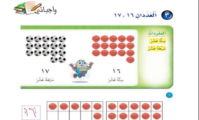 حل درس العددان 17،16 الرياضيات للصف الأول ابتدائي