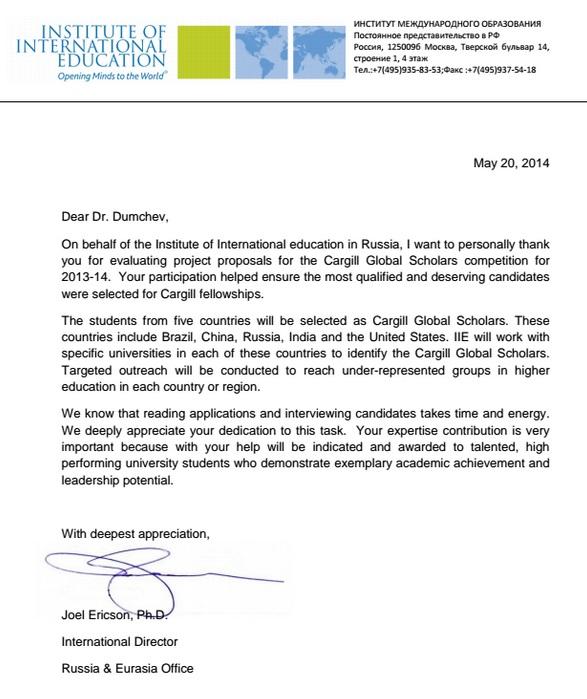 Cargill, Institute of International Education благодарность