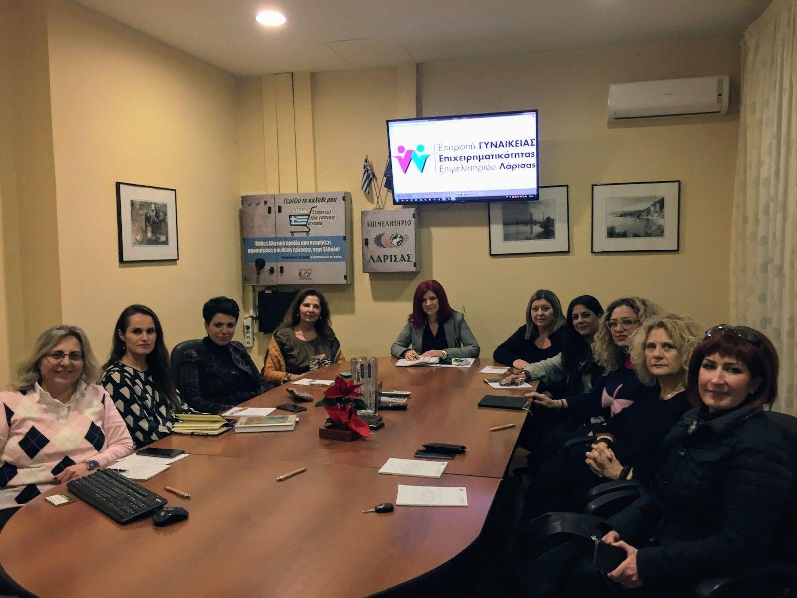 Σύσταση Επιτροπής Γυναικείας Επιχειρηματικότητας στο Επιμελητήριο Λάρισας
