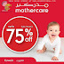 Mothercare Kuwait - SALE Upto 75% OFF