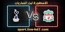 مشاهدة مباراة ليفربول وتوتنهام بث مباشر الاسطورة لبث المباريات بتاريخ 16-12-2020 في الدوري الانجليزي