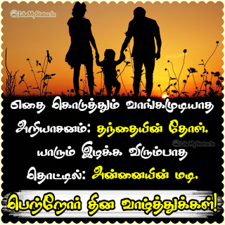 Parents Day Quote Tamil