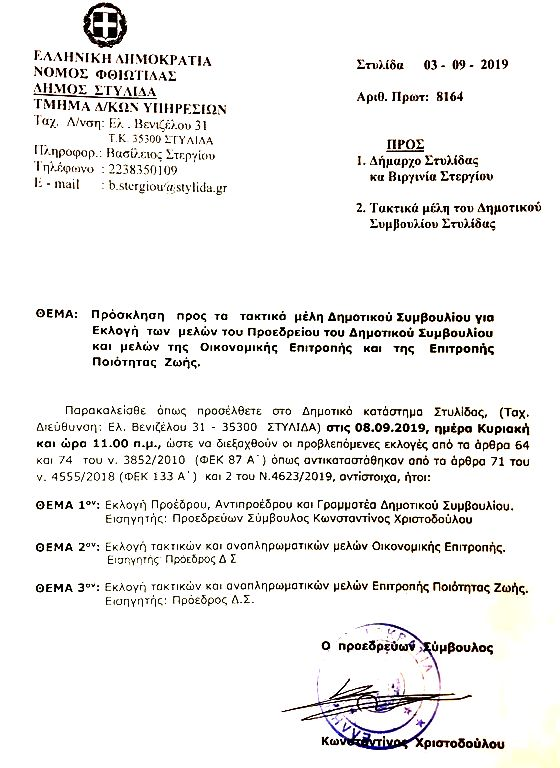 Την Κυριακή 9 Σεπτεμβρίου οι δημαιρεσίες στο Δήμο Στυλίδας