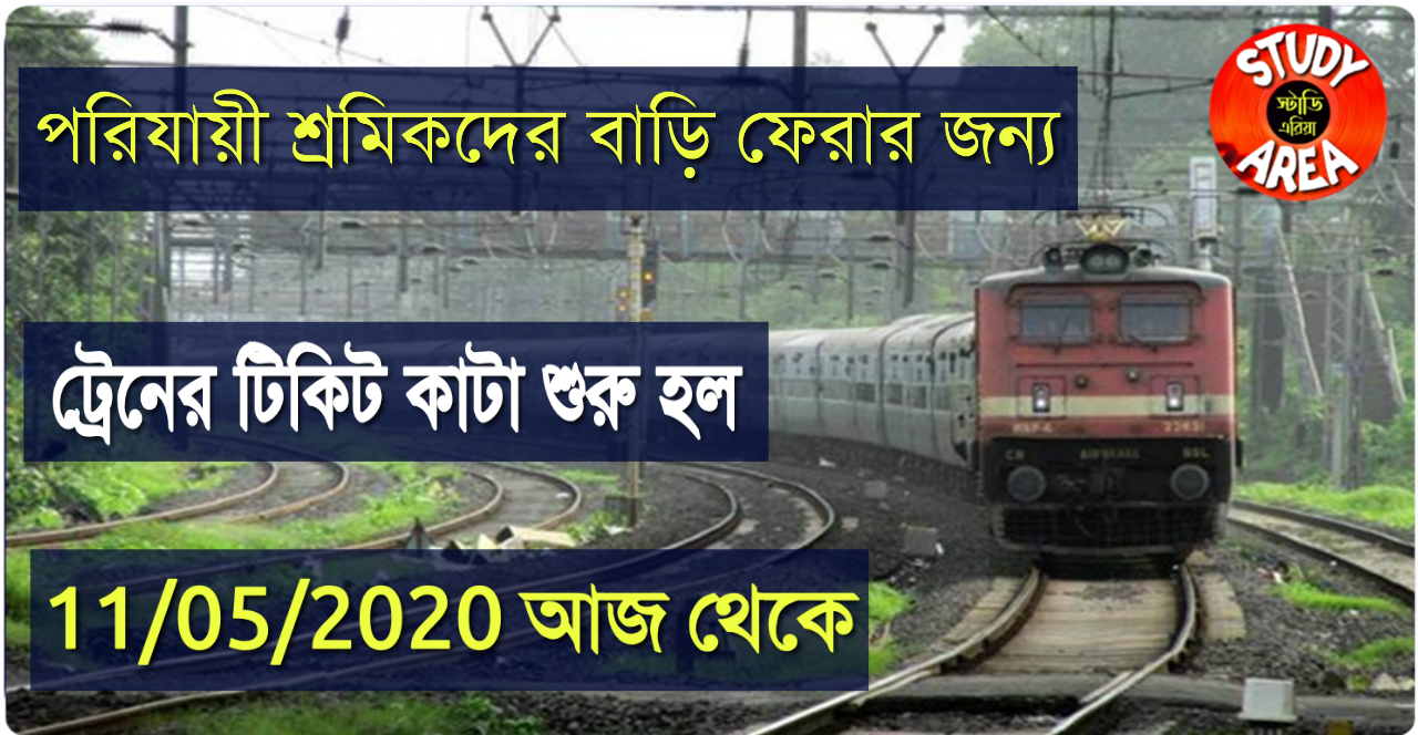 12/05/2020 Train tickets for migrant workers leave on Tuesday Starting Booking today from 11/05/2020 -