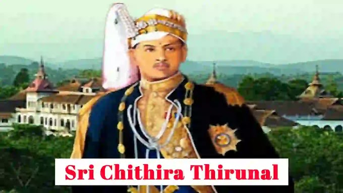ശ്രീചിത്തിരതിരുനാൾ ബാലരാമവർമ്മ psc