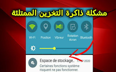حل مشكلة ذاكرة التخزين الممتلئة على هواتف الأندرويد