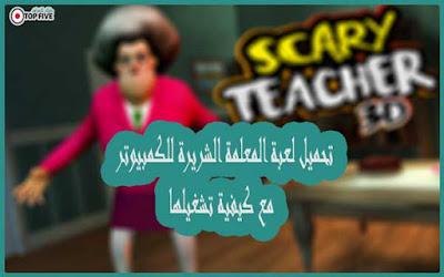 لعبة scary teacher