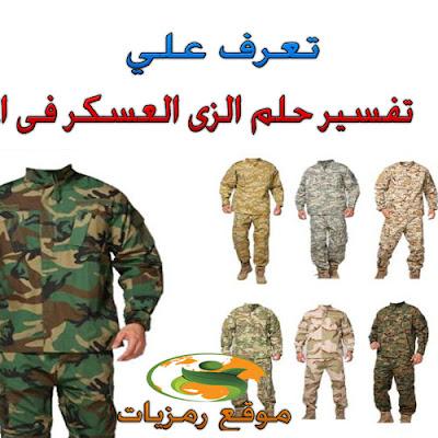 تفسير حلم رؤية الزي العسكري في المنام