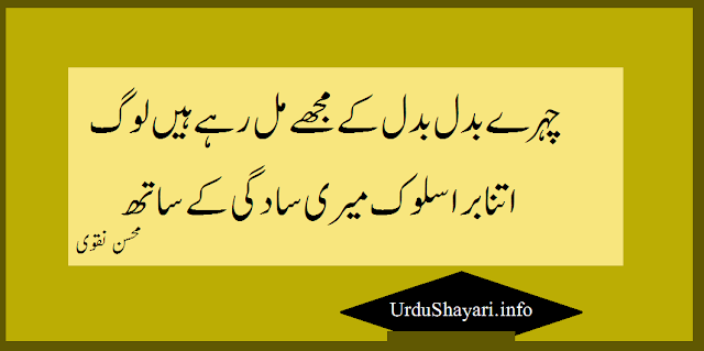 mohsin naqvi sad poetry 2 lines urdu shayari on sadgi