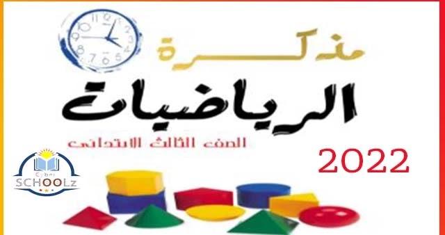 مذكرة الرياضيات منهج الصف الثالث الابتدائي ترم اول 20222021