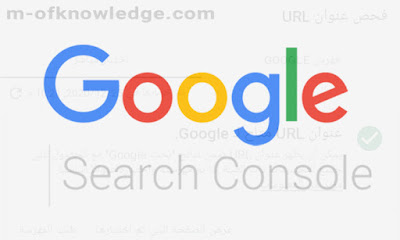 عودة الأرشفة اليدوية للروابط على أداة مشرفي المواقع Google Search Console