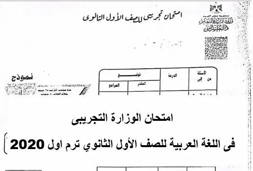 امتحان الوزارة التجريبى فى اللغة العربية للصف الأول الثانوي ترم اول 2020