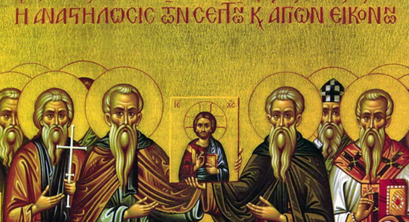 Κατανυκτικός Εσπερινός Κυριακής της Ορθοδοξίας και ομιλία π. Αναστασίου Αλεξίου