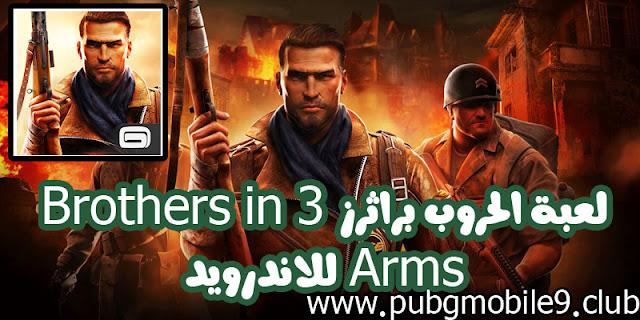 لعبة الحروب براثرز 3 Brothers in Arms
