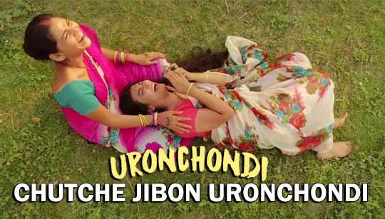 Chutche Jibon Uronchondi Bengali Movie