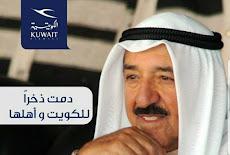 التوظيف الاول على مستوى تاريخ الكويت17 الف كويتي وكويتية بدأ  توظيفهم فيها بتوجيهات سامية من الأمير صباح الأحمد الصباح ( حفظة الله )