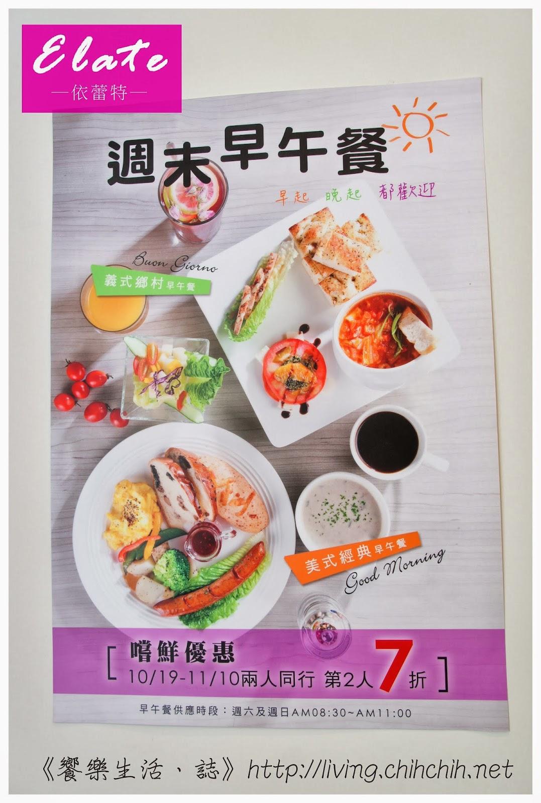 《饗樂生活誌》: 《臺南》依蕾特 義式, Restaurant Reviews | Facebook