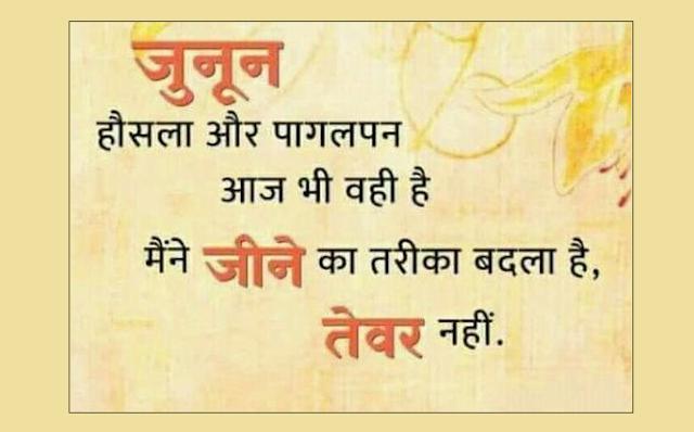 Hindi Status For Attitude