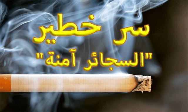 """سر خطير """"السجائر آمنة"""". تمول شركات التبغ البحث العلمي لتحقيق نتائج مضللة"""