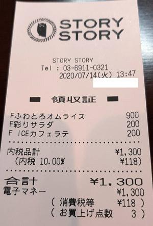 STORY STORY 2020/7/14 飲食のレシート