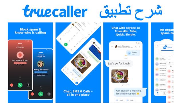 شرح تطبيق TrueCaller وكيفية تحميله مجانا من على متجر جوجل بلاي