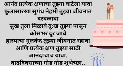 Birthday Wishes In Marathi Vadhdivsachya Wish - वाढदिवसाच्या हार्दिक शुभेच्छा