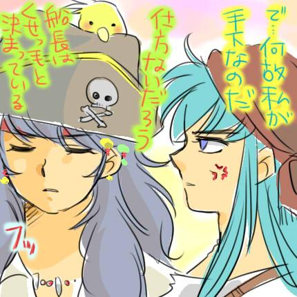 F-T: 続・海賊王ミロ (聖闘士星矢 ミロ、カミュ)