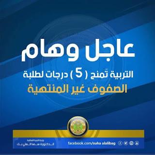 معالي وزير التربية تمنح خمسة درجات لطلبة الصفوف غير المنتهية