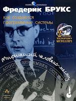 книга Брукса «Мифический человеко-месяц, или Как создаются программные системы»