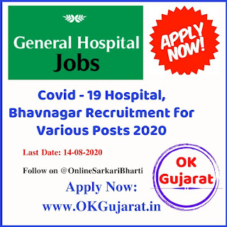 Bhavnagar General Hospital Recruitment
